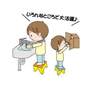 踏み台 台 ステップ ミニステップ 88-736  (D)|sukusuku|04