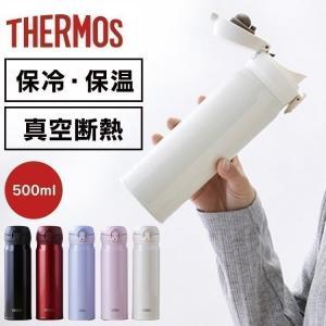 水筒 子供 保冷 ワンタッチ キッズ サーモス マグ 水筒 真空断熱ケータイマグ 0.5L JNL-503 (D)(おすすめ)|sukusuku