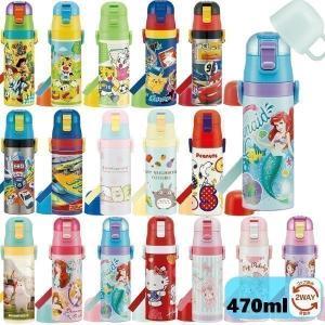 水筒 子供 ボトル キッズ 超軽量コンパクトロック付ワンプッシュダイレクトステンレスボトル470ml SDC4 スケーター (D)|sukusuku