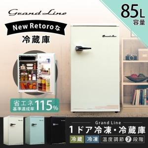 冷蔵庫 冷凍庫 一人暮らし 1ドア おしゃれ 小型 単身用 コンパクト レトロ R冷凍冷蔵庫85 ARD-85LG・LW・LB おしゃれ Grand-Line(D) sukusuku