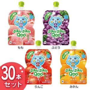 30本セット ミニッツメイドぷるんぷるんQoo 125gパウチ(30本入) コカ・コーラ (代引不可)(TD)|sukusuku