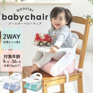 ベビーチェア おしゃれ テーブル 床置き 椅子置き 赤ちゃん かわいい 2WAYチェア 株式会社シン...