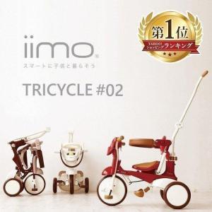 三輪車 1歳 2歳 3歳 手押し棒付き 折りたたみ おしゃれ 子供 おもちゃ iimo 乗用玩具 T...