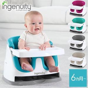 ベビーチェア おしゃれ ロー ベビーソファ テーブル 持ち運び 取り付け ロータイプ 椅子 正規品 ingenuity インジェニュイティ ベビーベース 2WAY ver.3.0 sukusuku