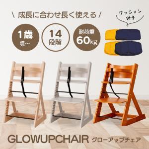 ベビーチェア おしゃれ ハイチェア キッズチェア 椅子 木製 子ども用 クッション ハイタイプ 子供 グローアップチェア 安全 ベルト付 人気|sukusuku