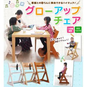 ベビーチェア おしゃれ ハイチェア キッズチェア 椅子 木製 子ども用 クッション ハイタイプ 子供 グローアップチェア 安全 ベルト付 人気|sukusuku|07