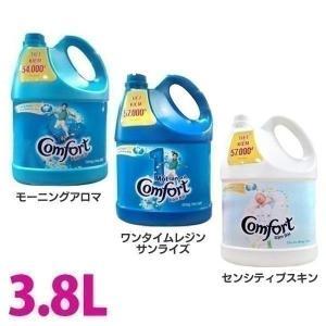 ダウニー コンフォート 3.8L 柔軟剤 洗濯用 フレグランス 香り