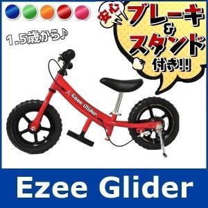 幼児 自転車 ストライダー イージーグライダー ミニグライダー ペダルなし自転車 バランスバイク  ランニングバイク ブレーキ付 【ギフト】