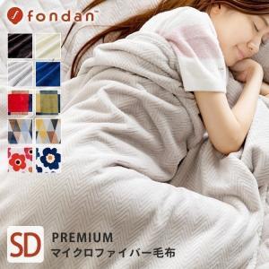 mofua モフア プレミアムマイクロファイバー毛布 セミダブル ナイスデイ (B)