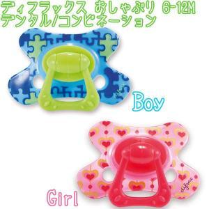 おしゃぶり 6-12M デンタル・コンビネーション Boy・Girl755049・Girl755050(D)(G) sukusuku 02