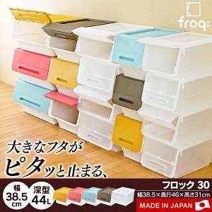 収納ボックス フタ付き フロック おもちゃ箱 前開き スタックボックス ふた付き プラスチック フロックレギュラー30 収納ケース クリア sukusuku