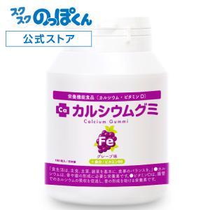成長サプリ カルシウムグミFe グレープ味 1箱 30日分 伸び盛り 身長 健康 たんぱく質 鉄分 ...