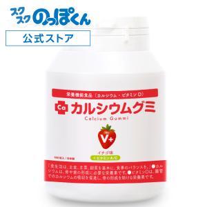 成長サプリ カルシウムグミV+ イチゴ味 1箱 30日分 伸び盛り 身長 健康 カルシム ビタミンD...