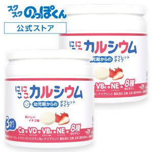 幼児 成長サプリ にこにこカルシウム 美味しいイチゴ味 2箱60日分 食物アレルゲンフリー カルシウ...