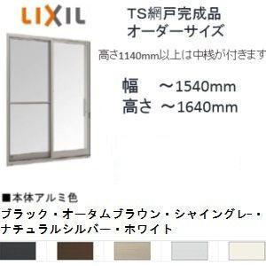 網戸 巾250-1540mm 高さ211-1640mm 網戸 リクシルのオーダーサイズ網戸 suma-colle