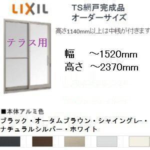 TSテラス用 網戸 調整桟付き  オーダーサイズ リクシル 巾250-1520mm 高さ211-2370mm トステムのサイズ指定網戸 suma-colle