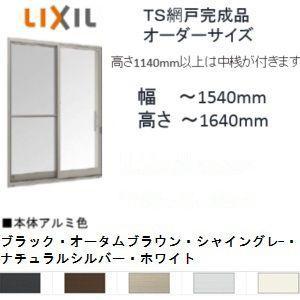 TS網戸 調整桟付き オーダーサイズ リクシル 窓用 2枚セット 巾250-1270mm 高さ211-1590mm 指定サイズ製作、トステムのアミド suma-colle
