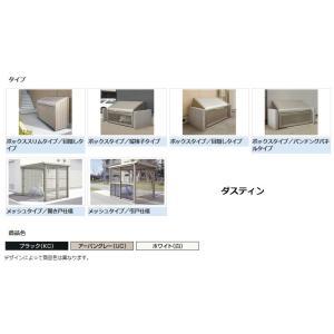 ゴミ箱 ダスティン パネルタイプ パンチングパネルタイプ(高さ2110間口2700奥行2100) 三協アルミ|suma-colle