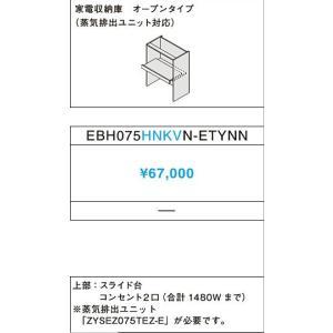 クリナップ ラクエラ 家電収納庫 オープンタイプ(蒸気排出ユニット対応)EBH075HNKVN-ETYNN|suma-colle