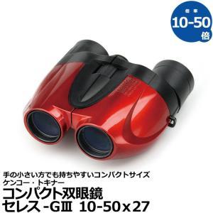 ◆お一人様一点まで◆セレス-GIII 10-50倍双眼鏡 ケンコー・トキナー 双眼鏡 10-50x2...