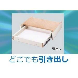 どこでも引き出し 机やテーブル、カウンターの裏面の好きな位置に取り付けできます。|suma-colle
