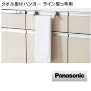 タオル掛けライン取っ手用  パナソニック キッチン周り商品 QS30KYE3|suma-colle