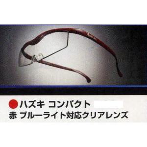 ハズキ コンパクト 1.6倍 赤 ブルーライト対応【クリアレンズ】Hazuki