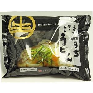 サンサス 【生】 きねうち なつかし うどん スープ入り20食(2食入り×10)【北海道産小麦粉100%使用】