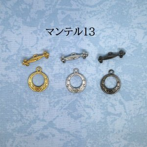 マンテル13 リング18×15mm バー21mm|sumaccessory