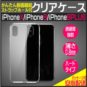 iPhone11Pro iPhoneXR iPhone8 iPhoneXSmax クリアケース ハン...