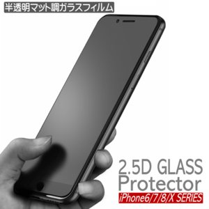 ※注意点 iPhone6/7/8PLUS用 貼り付け後の縁部分に2mm弱の浮きが生じます。 iPho...
