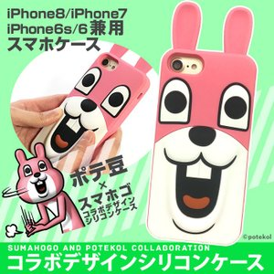 iPhone8 シリコン ケース iPhone7 iPhon...