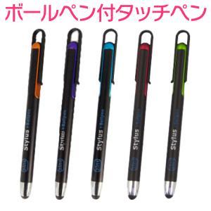 タッチペン スマホ スマートフォン タブレット iphone6 iphone6plus Xperia Galaxy パズドラ アプリ ボールペン 細|sumahogo