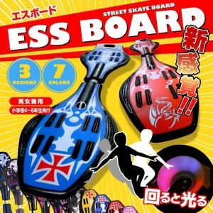 新感覚スケートボード エスボード essボード おもちゃ スケボー スケート 誕生日 ギフト プレゼント クリスマス