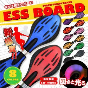 エスボード 子ども用 ミニモデル  新感覚スケートボード essボード おもちゃ スケボー スケート 誕生日 プレゼント