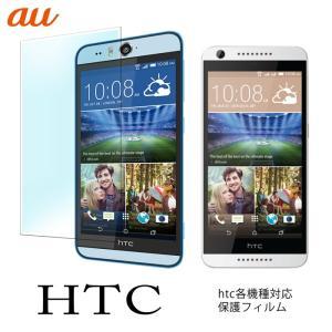 保護フィルム HTC Desire 626 HTC Desire EYE HTC J butterfly HTV31 HTL23 HTL22 HTL21 ISW13HT J One