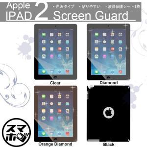 液晶保護フィルム 携帯保護フィルム スマホ保護フィルム iPad2 アイパッド タブレット|sumahogo