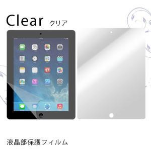 液晶保護フィルム 携帯保護フィルム スマホ保護フィルム iPad2 アイパッド タブレット|sumahogo|02
