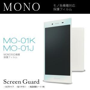 液晶保護フィルム MO-01K MO-01J docomo ...