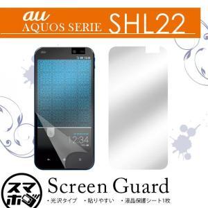 液晶保護フィルム 携帯保護フィルム スマホ保護フィルム AQUOS PHONE SERIE SHL22 アクオス