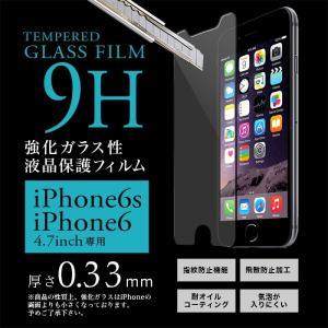 液晶保護フィルム 携帯保護フィルム スマホ保護フィルム iPhone6s iPhone6 アイフォン6 液晶ガラスフィルム 強化ガラス ガラスフィルム 0.33mm