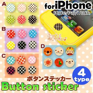 iPhone iPad iTouchホームボタンステッカー ...
