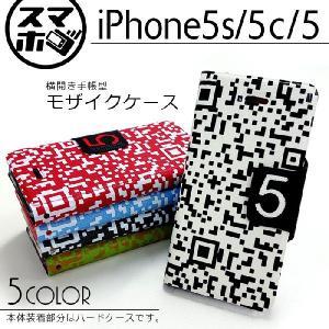 iPhoneSE iPhone5s  手帳型ケース iPhone5c アイフォン5s アイフォン5c モザイク フリップケース 横開き スマホ ワケあり