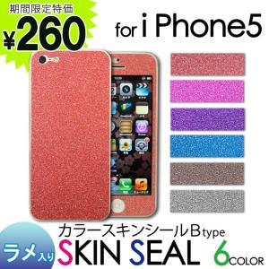 iPhone5 ラメスキンシール スマホケース...