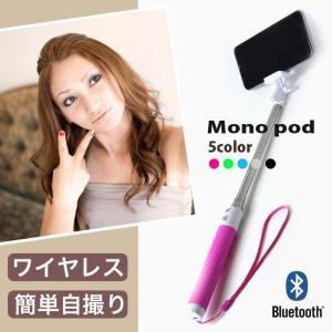 セルカ棒 自撮り棒 自分撮り スティック リモコン モノポッド iPhone スマホ カメラ 一脚 じど り棒 デジカメ Bluetooth ワイヤレス|sumahogo