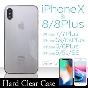 5c70b981d9 iPhoneX ハードケース iPhone8 クリア 無地 iPhone8Plus iPhone7 iPhone7Plus iPhoneSE  iPhone6s スマホケース