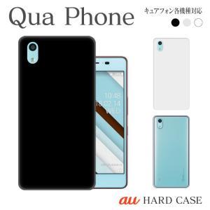 Qua phone  ハード ケース KYV42 LGV33  KYV37 au キュアフォン 無地 シンプル スマホカバー スマホケース|sumahogo