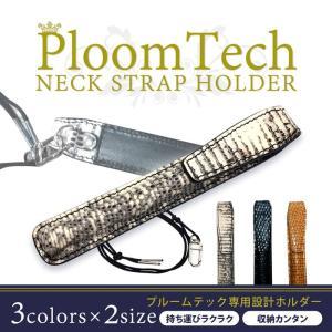 プルームテック ケース ホルダー PloomTECH ケース カバー Ploom TECH 収納 レザー トカゲ 革 コモド 本体 スティック おしゃれ