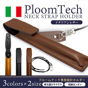 プルームテック ケース ホルダー PloomTECH ケース カバー Ploom TECH 収納ケース レザー 本革 イタリアンレザー 本体 PloomTECH スティック