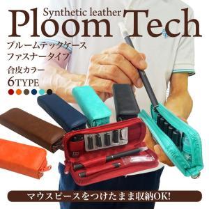 プルームテック ケース マウスピース装着 ラウンドファスナー PloomTECH ケース カバー 収納ケース カバー カートリッジ たばこカプセル マウスピース 合皮|sumahogo
